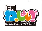 ラジオFMわっしょい