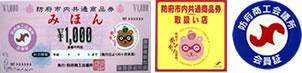 防府市内共通商品券「ポン吉カード」